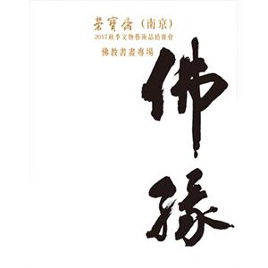 佛缘—佛教书画专场