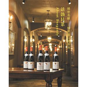 稀世名酿——世界名酒专场