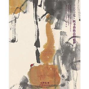 翰墨珍藏——中国书画专场