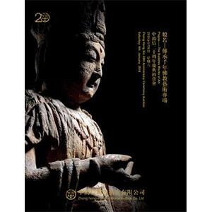 般若—传承千年佛教艺术专场
