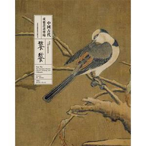 饕餮—中国古代重要书画专场(夜场)