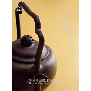 荆溪弋式——紫砂及茶道具专场
