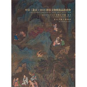 怀古藏珍——中国古代书画专题