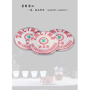 茗香清心——茶、茶具专场