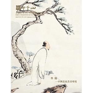 墨缘——中国名家书画专场