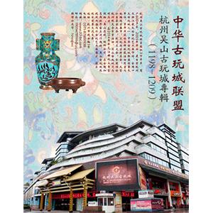 中华古玩城联盟 杭州吴山古玩城专辑