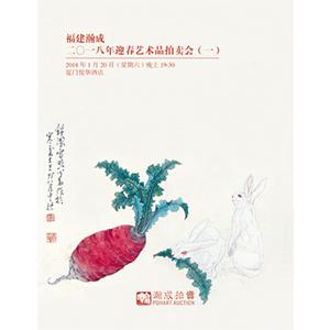 闽萃·历代闽籍书画精品专场