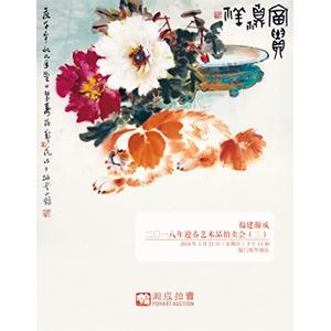 中国书画专场(含闽籍书画)