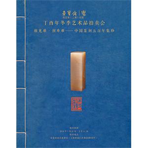 相见难·别亦难——中国篆刻五百年名家闲文印集珍