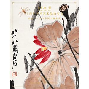 奋进——古今中国书画集成