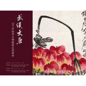 艺海拾珍——中国书画专场(一)