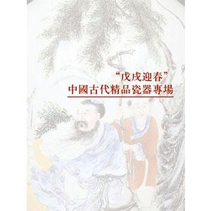 戊戌迎春——中国古代精品瓷器专场