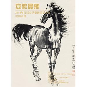 中国书画(二)专题