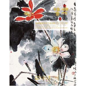 周末艺术品拍卖会(第1期)——通源家族旧藏专场