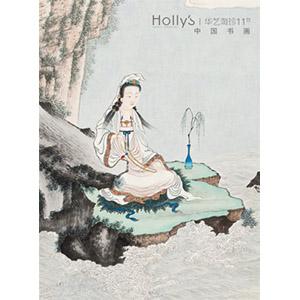华艺淘珍第11期拍卖会 — 中国书画