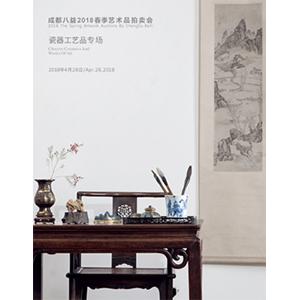 2018春季艺术品拍卖会-瓷器工艺品专场