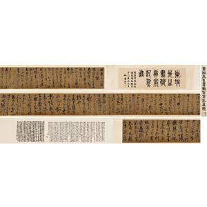 京都藏家书画专题