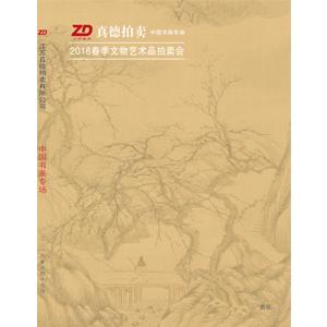 江苏真德2018春季文物艺术品拍卖会 — 中国书画专场