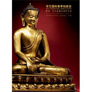 静观——历代造像及铜炉专场