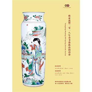 广东万丰2018年春季艺术品拍卖会—瓷杂珍玩
