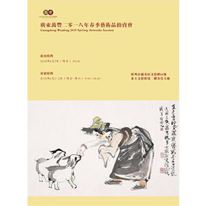 广东万丰2018年春季艺术品拍卖会—中国书画