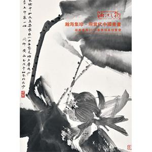 瀚海集珍·现当代中国书画