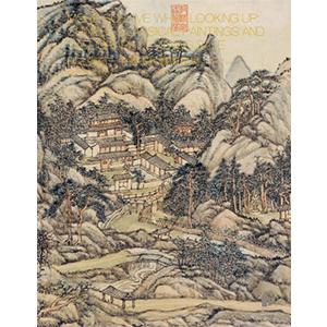 仰之弥高——中国古代书画夜场