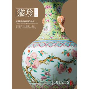 犹珍29——瓷器书画专题