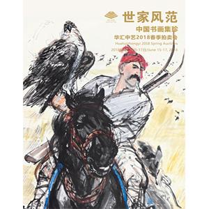 世家风范-中国书画集珍