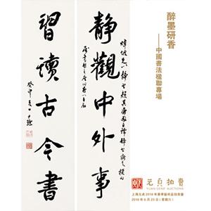 醉墨研香——中国书法楹联专场