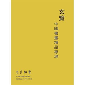 玄览——中国书画精品专场