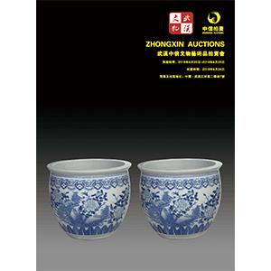 武汉中信文物艺术品拍卖会(书画、汉绣)