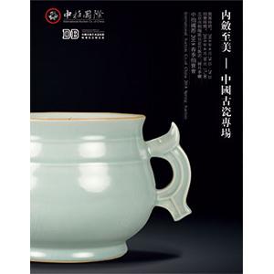 内敛至美——中国古代名窑专场