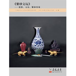 《紫砂文玩》——瓷器、文房、紫砂专场