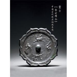 观古·鉴古耀今中国古代精品铜镜专场