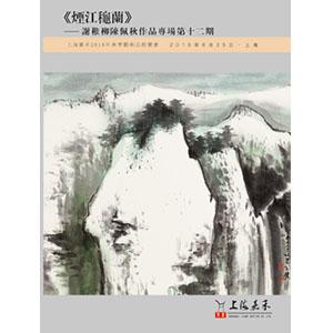 《烟江秋兰》——谢稚柳陈佩秋作品专场 第十二期