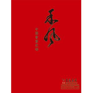 《禾风》——中国书画夜场