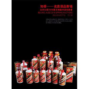 知香——名贵酒品专场