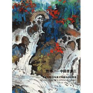 拾得——中国书画三