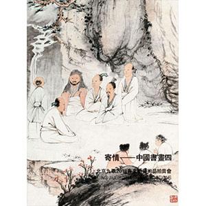 寄情——中国书画四