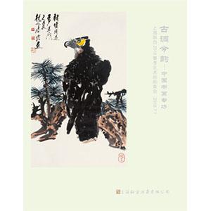 古调今韵—中国书画