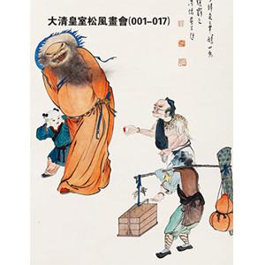 大清皇室绘画