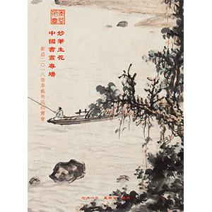 妙笔生花——中国书画专场