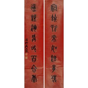 楹联丛话——历代楹联专辑