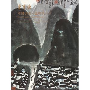 中国书画·近现代(一)