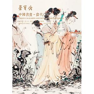 中国书画·当代(二)