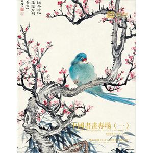 中国书画专场(一)