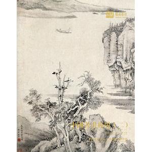 中国书画专场(二)