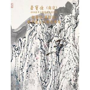 邹模贤(慕贤居)藏书画金石雅玩专场