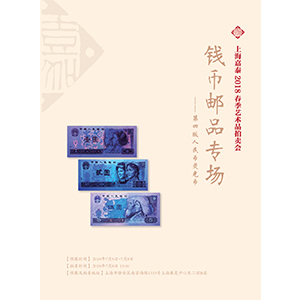 钱币邮品专场-第四版人民币荧光币